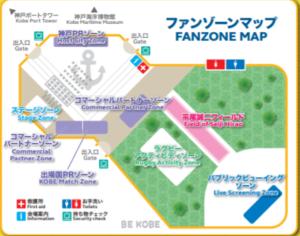 神戸ファンゾーン会場図