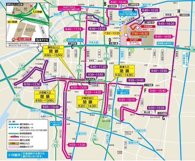 大阪マラソン2019交通規制図