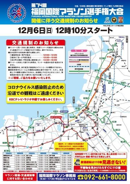 福岡国際マラソン2020交通規制図