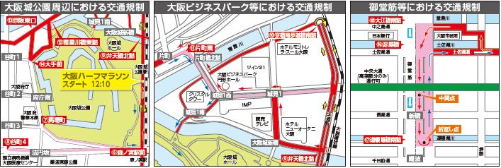 大阪国際女子マラソンの交通規制 時間・場所