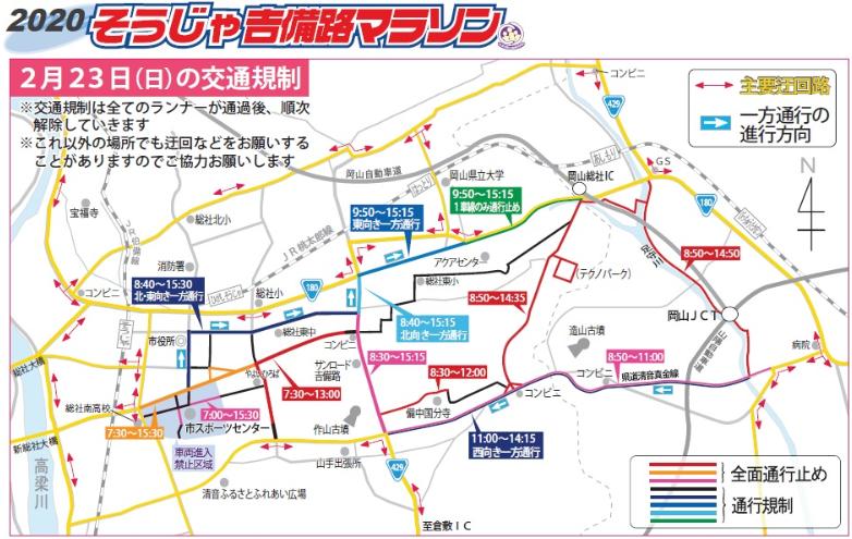 そうじゃ吉備路マラソン2020の交通規制図(時間・場所)