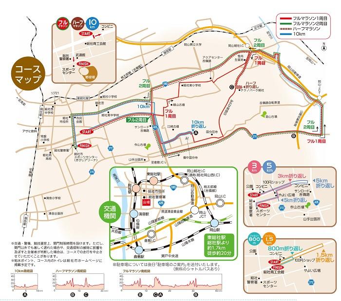 そうじゃ吉備路マラソン2020のコース図
