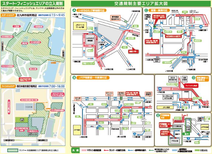 北九州マラソン2020の交通規制図・主要区域