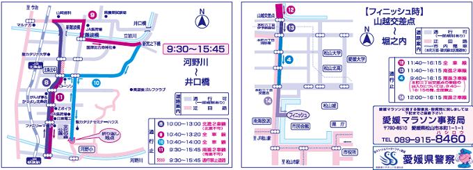 愛媛マラソン2020の交通規制図2