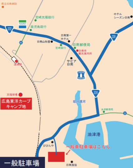 広島カープ春季日南キャンプ2020の駐車場