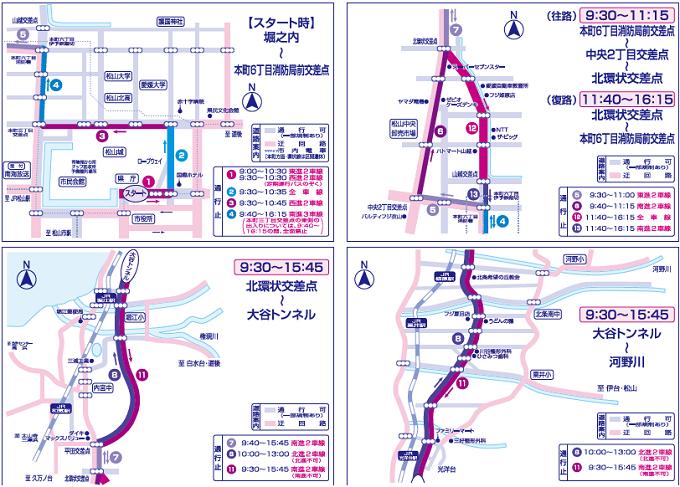 愛媛マラソン2020の交通規制図1