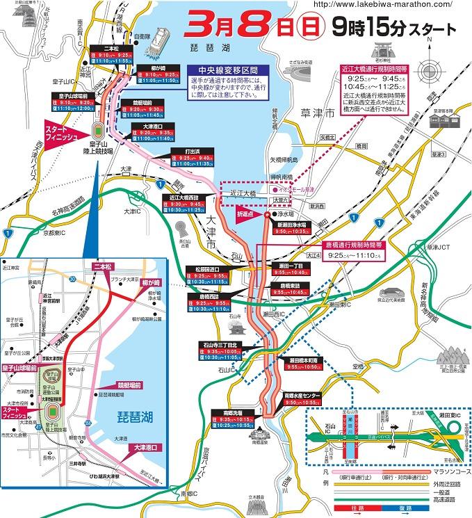 びわ湖毎日マラソン2020の交通規制図